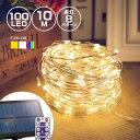 ソーラー ジュエリーライト 高品質長時間点灯保証(8パターン) LED100球 長さ10m 全3色...