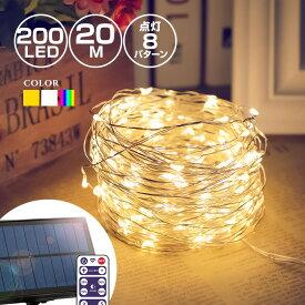 ソーラー ジュエリーライト 高品質長時間点灯保証(8パターン) LED200球 長さ20m 全3色 リモコン イルミネーション ワイヤー ライト 屋外 屋内防水 大型パネル 大容量バッテリー2200MA ソーラー充電式 フェアリーライト イルミネーションライト クリスマス ツリー 飾り付け