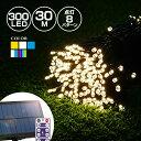 ソーラー イルミネーション ストレート 300球 高品質長時間点灯(8パターン) 長さ30m 全5色 LEDリモコン 屋外 屋内 防…