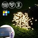 ソーラー イルミネーション ストレート 500球 高品質長時間点灯(8パターン) 長さ50m 全5色 LEDリモコン 屋外 屋内 防…