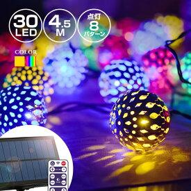 ソーラー イルミネーション メタル ボール ストレート LED30球 長さ4.5m 全2色 リモコン付属 屋外用 防水 大型ソーラーパネル 大容量バッテリー ソーラー充電式 ライト おしゃれ かわいい イルミネーションライト クリスマス ツリー 飾り付け ガーデン 玄関 防滴 キャンプ