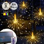 ソーラーイルミネーション花火ボンボン3連LED120球全2色ソーラー充電式