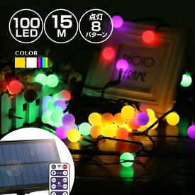 ソーラー イルミネーション カラーボール ストレート LED100球 長さ15m 全3色 リモコン付属 屋外用 防水 大型ソーラーパネル 大容量バッテリー ソーラー充電式 ライト おしゃれ かわいい イルミネーションライト クリスマス ツリー 飾り付け ガーデン 玄関 防滴 キャンプ