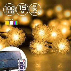 ソーラー イルミネーション スノーボール ストレート LED100球 長さ15m 全3色 リモコン付属 屋外用 防水 大型ソーラーパネル 大容量バッテリー ソーラー充電式 ライト おしゃれ かわいい イルミネーションライト クリスマス ツリー 飾り付け ガーデン 玄関 防滴 キャンプ