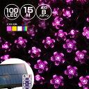 ソーラー イルミネーション 桜 フラワー ストレート LED100球 長さ15m 全4色 リモコン付属 屋外用 防水 大型ソーラー…