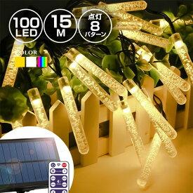 ソーラー イルミネーション つらら 気泡 ストレート LED100球 長さ15m 全3色 リモコン付属 屋外用 防水 大型ソーラーパネル 大容量バッテリー ソーラー充電式 ライト おしゃれ かわいい イルミネーションライト クリスマス ツリー 飾り付け ガーデン 玄関 防滴 キャンプ