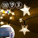 ソーラーイルミネーションスター星ストレートLED100球長さ15m全3色リモコン付属屋外用防水大型ソーラーパネル大容量バッテリーソーラー充電式ライトおしゃれかわいいイルミネーションライトクリスマスツリー飾り付けガーデン玄関防滴キャンプ