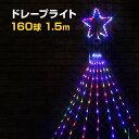 イルミネーション 屋外用 ドレープライト 星モチーフ LED 160球 1.5m レインボー ドレープ8本 コンセント式 防水 おしゃれ クリスマス ライト ツリー 飾り付け イルミネーションライト