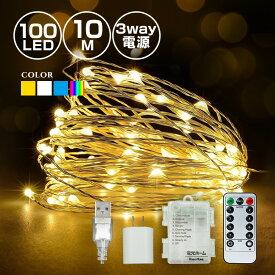 ジュエリーライト 室内用 イルミネーション コンセント USB 電池 100球 10m 全4色 リモコン式 LED クリスマス フェアリーライト ワイヤーライト ストリングライト 電飾 ライト 飾り付け 装飾 デコレーション 部屋 ツリー 玄関 キャンプ 結婚式 おしゃれ