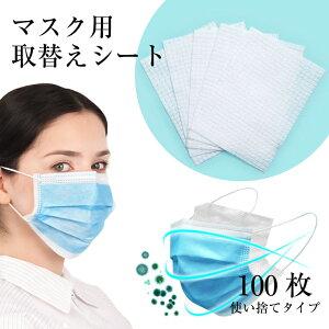 マスク フィルター シート 100枚入 不織布 取り替えシート ウイルス 花粉 防塵 ガーゼ 手作りマスク 洗えるマスク シートマスク 使い捨てマスク 布マスク