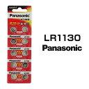 パナソニック ボタン電池 LR1130 10個セット 1シート AG10 1.5V アルカリ コイン電池 日本メーカー 逆輸入