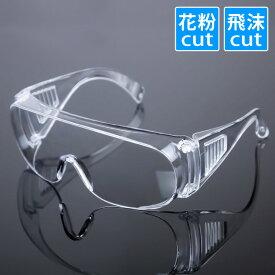 保護メガネ ゴーグル 花粉 ウイルス 対策 飛沫防止 防塵 安全 軽量 透明 細菌 防曇 作業 実験 防塵 眼鏡 めがね 対応 女性 男女兼用 オーバーグラス