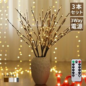 ブランチツリー 70cm 3本セット USB コンセント 全2色 アンティーク おしゃれ 北欧 レトロ かわいい クリスマスツリー 卓上 インテリア 木 枝 オブジェ 間接 照明