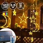 ソーラーイルミネーションスター星月カーテンライトLED123球長さ3.5m全2色リモコン付属屋外用防水大型ソーラーパネル大容量バッテリーソーラー充電式ライトおしゃれかわいいハロウィンクリスマスツリー飾り付け室内部屋ガーデン玄関防滴キャンプ