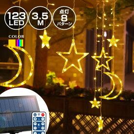 ソーラー イルミネーション スター 星 月 カーテンライト LED123球 長さ3.5m 全2色 リモコン付属 屋外用 防水 大型ソーラーパネル 大容量バッテリー ソーラー充電式 ライト おしゃれ かわいい ハロウィン クリスマス ツリー 飾り付け 室内 部屋 ガーデン 玄関 防滴 キャンプ
