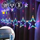 ソーラー イルミネーション スター 星 カーテンライト LED138球 長さ3.5m 全2色 リモコン付属 屋外用 防水 大型ソーラ…