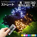 イルミネーション屋外用ストレートLED300球30m全7色ケーブル黒/クリアコンセント式防水クリスマスライトツリー飾り付けイルミネーションライト