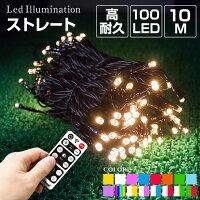 イルミネーション屋外用ストレートLED100球10m全17色ケーブル黒/クリアコンセント式防水クリスマスライトツリー飾り付けイルミネーションライト