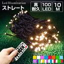 イルミネーション 屋外用 ストレート LED 100球 10m 全17色 ケーブル 黒/クリア コンセント式 防水 クリスマス ライ…