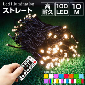 イルミネーション 屋外用 ストレート LED 100球 10m 全17色 ケーブル 黒/クリア コンセント式 防水 クリスマス ライト ツリー 飾り付け イルミネーションライト