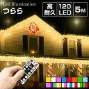 イルミネーション 屋外用 つらら LED 120球 5m 全16色 ケーブル 黒/クリア コンセント式 防水 おしゃれ クリスマス …