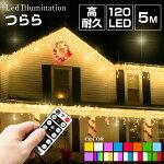 イルミネーション屋外用つららLED120球5m全16色ケーブル黒/クリアコンセント式防水おしゃれクリスマスライトツリー飾り付けイルミネーションライト