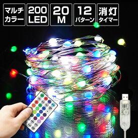 ジュエリーライト フェアリーライト LED 200球 20m マルチカラー USB電源 室内 消灯タイマー 自動点灯 リモコン イルミネーション クリスマス ワイヤーライト ストリングライト 電飾 飾り付け 装飾 デコレーション ツリー