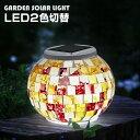 LED ソーラー ガーデンライト モザイク ガラス フラワーストーン 屋外 置き型 自動点灯 消灯 おしゃれ かわいい レト…