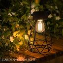 ガーデンライト ソーラー ランタン アンティーク 屋外 防水 電球色 LED 明るい おしゃれ ガーデニング 防災 庭 玄関 …