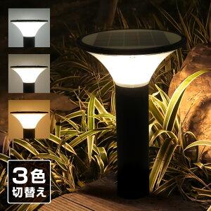 ガーデンライト ソーラーライト 屋外 埋め込み 丸型 防水 センサーライト ポールライト ランタン ランプ シェード 照明 暖色 灯籠 おしゃれ 北欧 庭 玄関 外灯