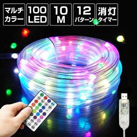 ロープライト チューブライト LED 100球 10m マルチカラー USB電源 室内 消灯タイマー 自動点灯 リモコン イルミネーション クリスマス フェアリーライト ジュエリー ストリングライト 電飾 飾り付け 装飾 デコレーション ツリー