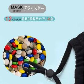 マスクゴム アジャスター 丸型 20 個セット マスク調整バックル 留め具 ストッパー マスクホルダー 留め具 シリコン 大人 子供 兼用 耳保護 留め具 マスクフック マスクバンド 耳プロテクター