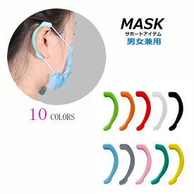 マスクイヤーフック マスクフック マスクホルダー シリコン 大人 子供 兼用 耳保護 耳が痛くない グッズ フック 留め具 マスクホルダー マスクバンド 耳プロテクター