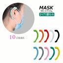 マスクフック マスクイヤーフック マスクホルダー シリコン 大人 子供 兼用 耳保護 耳が痛くない グッズ フック 留め…