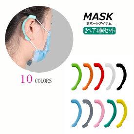 マスクフック マスクイヤーフック マスクホルダー シリコン 大人 子供 兼用 耳保護 耳が痛くない グッズ フック 留め具 マスクバンド 耳プロテクター 耳ガード
