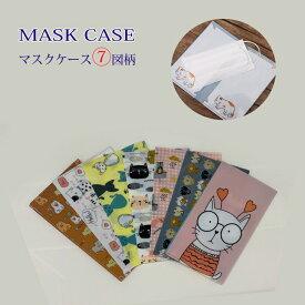 【2個セット】 マスクケース 持ち運び おしゃれ 猫 ネコ マスク携帯 ボックス ケース スリムケース ポーチ マスク入れ マスクケース マスク収納 マスクポーチ 持ち運び 折り畳み コンパクト 清潔 収納ケース かわいい マスク収納 ポケットサイズ