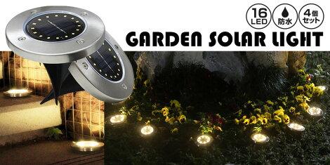 ソーラー ガーデンライト