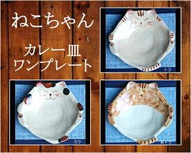 有田焼 猫型大皿 カレー皿【3種類】