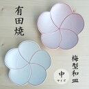有田焼錦梅型銘々皿【ピンク・白】