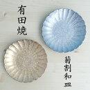 有田焼菊4.5寸皿黒柚子内金ヌリ【金・銀】