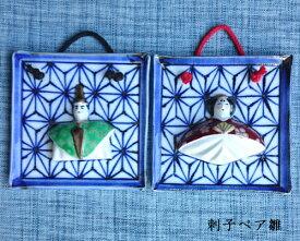 有田焼 壁掛け 陶板 ひな人形 【刺子・唐草】