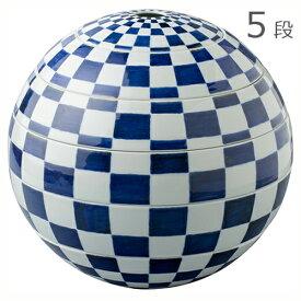 有田焼 李荘窯 珠型五段重 染付市松文(混柄)