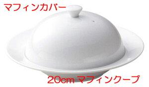 【業務用食器】マキシム 20cmマフィンクープ【ホテル】【レストラン】【カフェ】