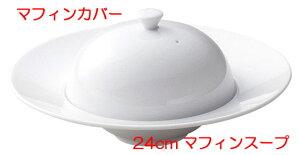 【業務用食器】マキシム 24cmマフィンスープ【ホテル】【レストラン】【カフェ】