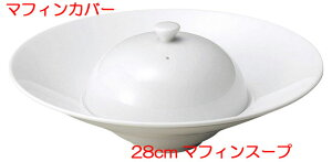 【業務用食器】マキシム 28cmマフィンスープ【ホテル】【レストラン】【カフェ】