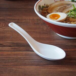 レンゲ白レンゲ 【一級品】業務用 れんげ ラーメン オシャレ おしゃれ 磁器 らーめん 中華 スープ 安い おうち時間 すくいやすい