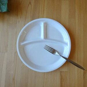 【アウトレット】軽いランチプレート 23cm 3つ仕切り 丸 軽量強化磁器白 ホワイト 食器 皿 お皿 ワンプレート お子様ランチ お昼ご飯 仕切り皿 昼食 モーニング 朝食 おうち時間
