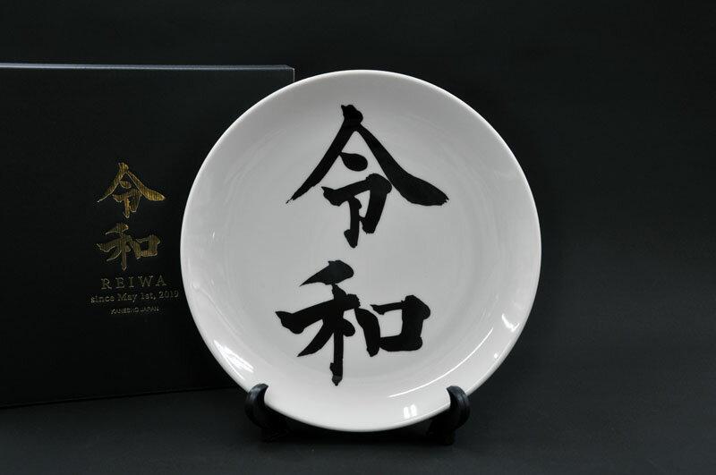 新元号「令和」記念 皿立付プレート