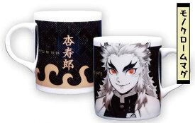 鬼滅の刃 煉獄 マグカップ モノクロームマグ(煉獄杏寿郎) れんごく 鬼滅の刃 マグカップ コップ