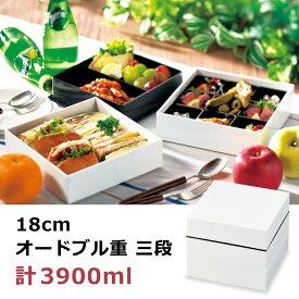 【12月1日限定ポイント10倍】 おしゃれで人気な白いお重箱 お弁当箱 お重 重箱 運動会 ピクニック 18cmオードブル重三段 日本製